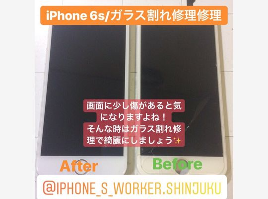 iPhone6s/ガラス割れ修理
