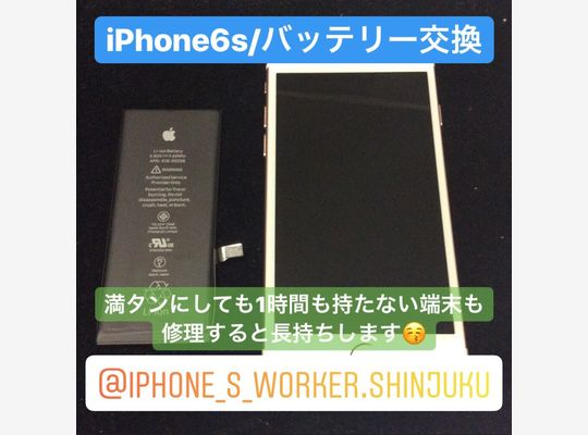 iPhone6s/バッテリー交換
